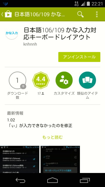 Android_kana_input_2