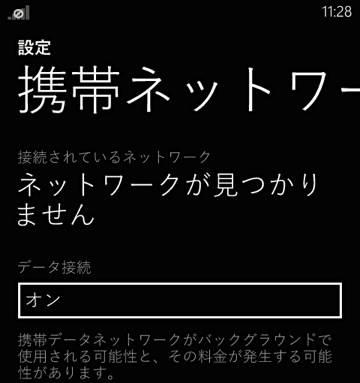 Asahi-Net_LTE_2