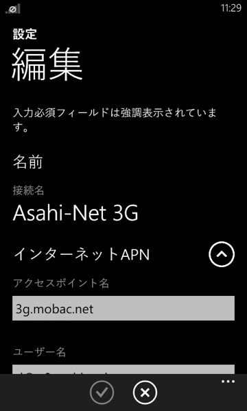 Asahi-Net_LTE_3