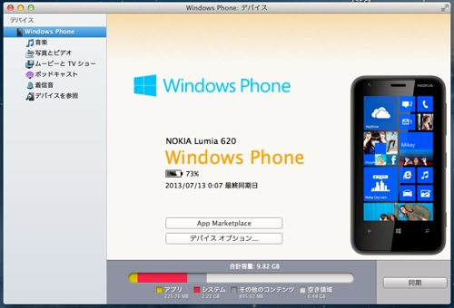 WindowsPhone82Mac_1