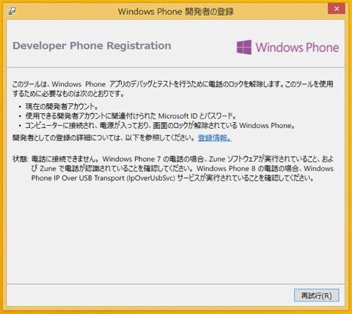 WindowsPhone8_update3_1