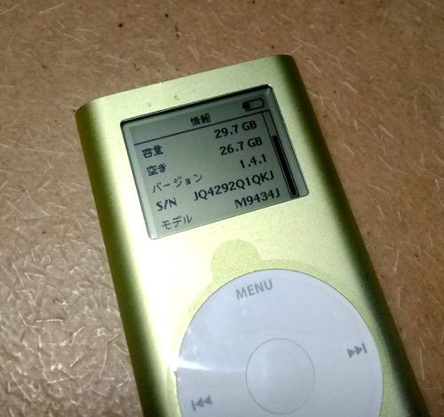 iPod_mini_6