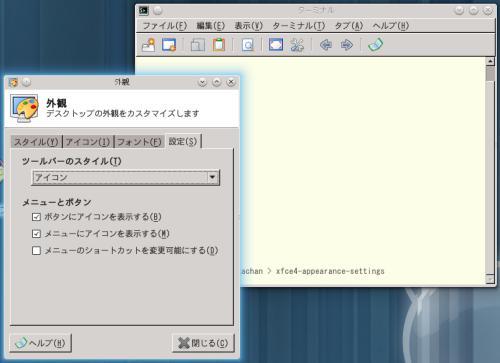 xfce4-terminal_2