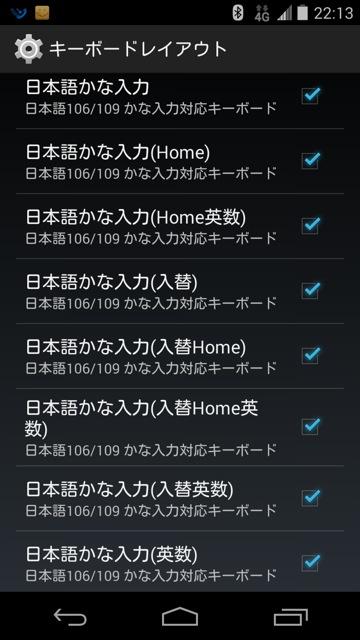 Android_kana_input_3
