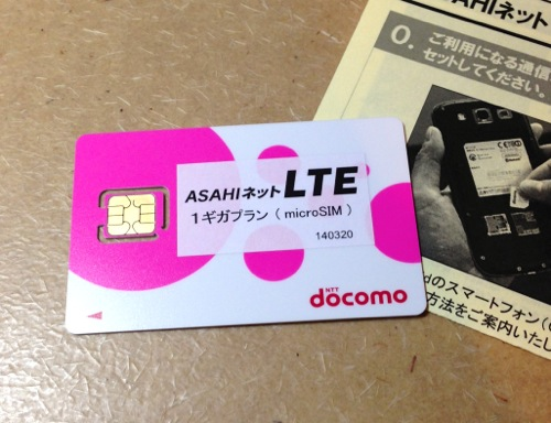 Asahi-Net_LTE_1