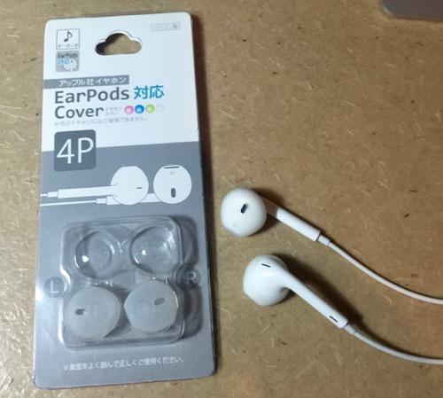 IMG_3503_EarPods_2