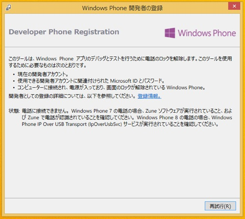 WindowsPhone8_update3_1