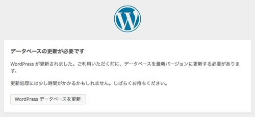WordPress_update2